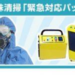 ■特殊清掃緊急対応パック