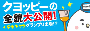 クヨッピーの全貌大公開!ゆるキャラグランプリ出場!?
