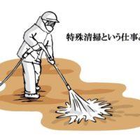 特殊清掃という仕事 ※長文です。