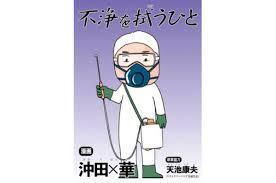 特殊清掃のありのままの姿を描く漫画「不浄を拭う人」